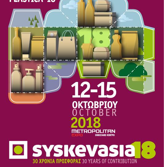 STICKER SYMMETOXHS SYSKEVASIA'18-A-HR-01